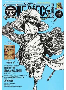 ワンピース・マガジン Vol.3