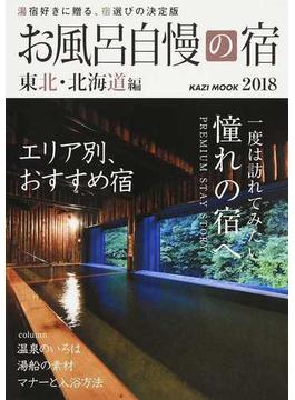 お風呂自慢の宿 東北・北海道編 2018(KAZIムック)