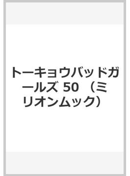 トーキョウバッドガールズ 50