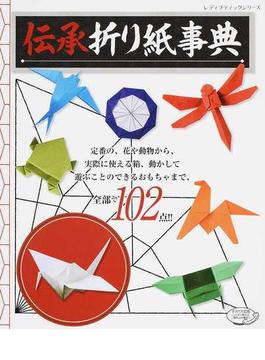 伝承折り紙事典 定番がつまった折り紙の決定版(レディブティックシリーズ)