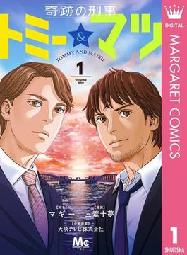 【全1-5セット】奇跡の刑事 トミー&マツ(マーガレットコミックスDIGITAL)