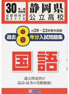 静岡県公立高校過去8年分入試問題集国語 30年春受験用