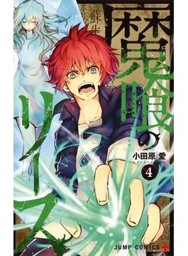 魔喰のリース 4 (ジャンプコミックス)(ジャンプコミックス)