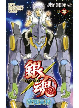 銀魂 第70巻 (ジャンプコミックス)(ジャンプコミックス)
