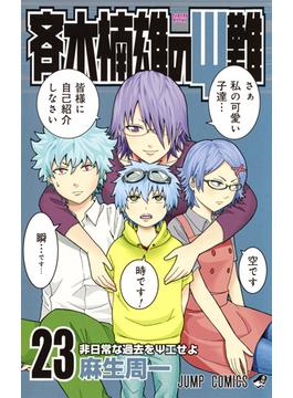 斉木楠雄のΨ難 23 (ジャンプコミックス)(ジャンプコミックス)