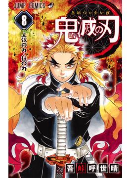 鬼滅の刃 8 (ジャンプコミックス)(ジャンプコミックス)