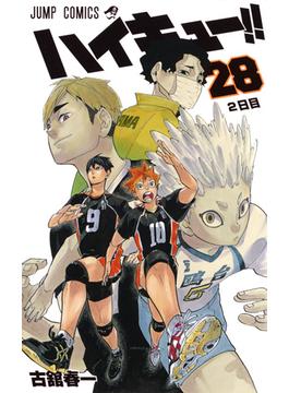 ハイキュー!! 28 (ジャンプコミックス)(ジャンプコミックス)