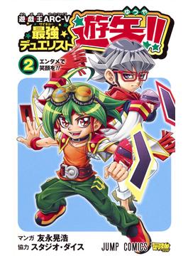 遊☆戯☆王ARC−V最強デュエリスト遊矢!! 2 (ジャンプコミックス)(ジャンプコミックス)