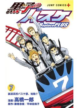 黒子のバスケReplace PLUS 7 (ジャンプコミックス)(ジャンプコミックス)