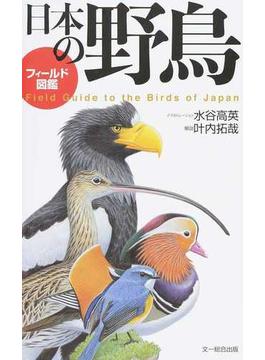日本の野鳥 フィールド図鑑の通...