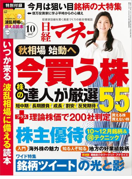 日経マネー2017年10月号