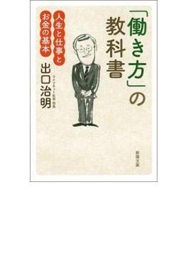「働き方」の教科書―人生と仕事とお金の基本―(新潮文庫)(新潮文庫)