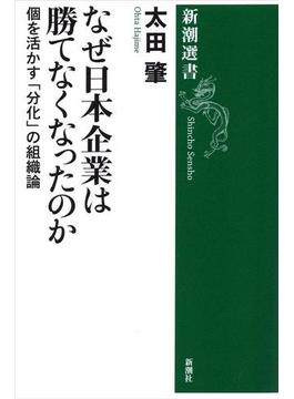 なぜ日本企業は勝てなくなったのか―個を活かす「分化」の組織論―(新潮選書)(新潮選書)