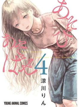あそびあそばせ(4)(ジェッツコミックス)