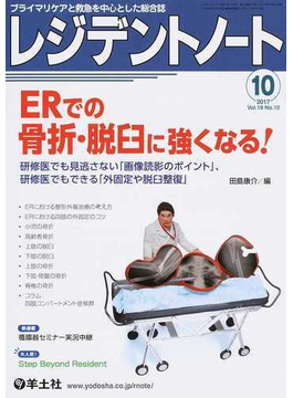 レジデントノート プライマリケアと救急を中心とした総合誌 vol.19−no.10(2017−10) ERでの骨折・脱臼に強くなる!