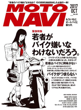 MOTO NAVI No.90 2017 October