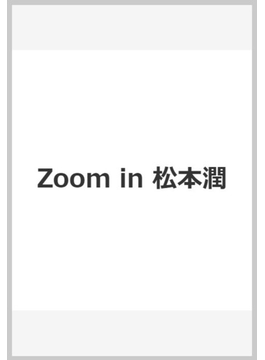 Zoom in松本潤