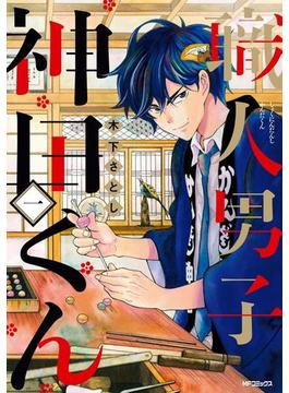 【全1-2セット】職人男子 神田くん(MFコミックス ジーンシリーズ)