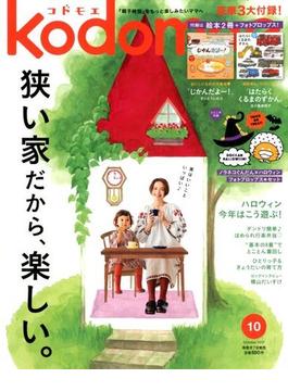 kodomoe 2017年 10月号 [雑誌]