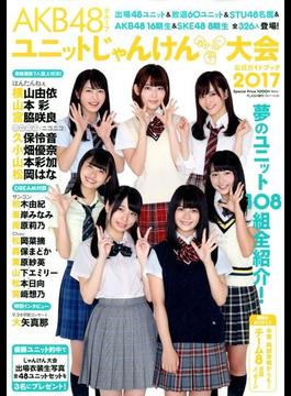 AKB48グループユニットじゃんけん大会 2017年 10/20号 [雑誌]