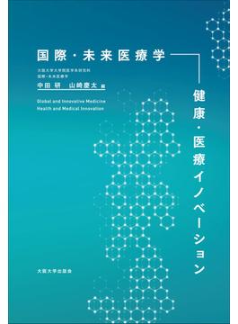 国際・未来医療学−健康・医療イノベーション