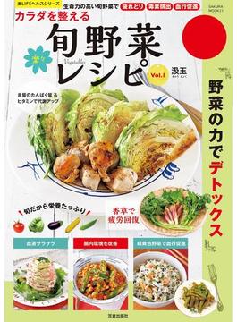 【期間限定価格】カラダを整える楽々旬野菜レシピ(楽LIFEシリーズ)