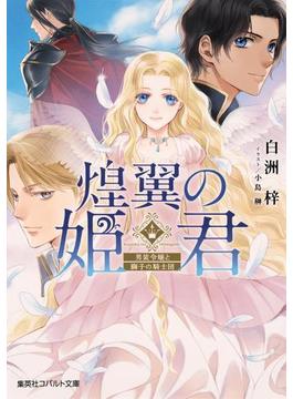 煌翼の姫君 男装令嬢と獅子の騎士団(集英社コバルト文庫)