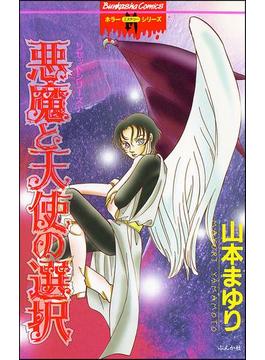 【全1-8セット】リセットシリーズ(ホラーM)