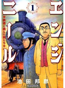 エンジニール 1 鉄道に挑んだ男たち (SPコミックス)(SPコミックス)