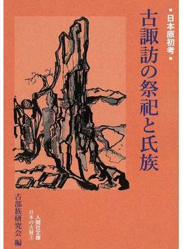 古諏訪の祭祀と氏族 日本原初考