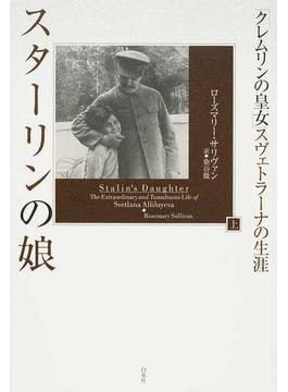スターリンの娘 「クレムリンの皇女」スヴェトラーナの生涯 上