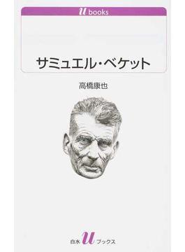 サミュエル・ベケット(白水Uブックス)
