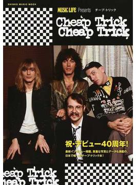 チープ・トリック(SHINKO MUSIC MOOK)