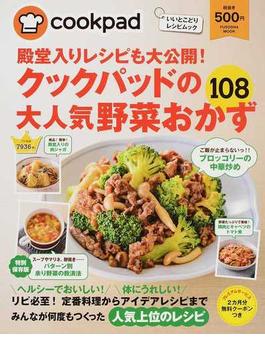 殿堂入りレシピも大公開!クックパッドの大人気野菜おかず108