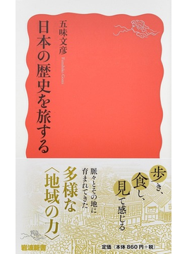 日本の歴史を旅する(岩波新書 新赤版)