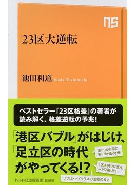 23区大逆転(生活人新書)