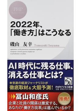 2022年、「働き方」はこうなる(PHPビジネス新書)