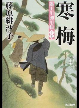 寒梅 文庫書下ろし/長編時代小説(光文社文庫)