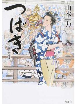 つばき 長編時代小説(光文社文庫)
