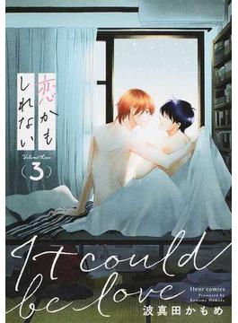 恋かもしれない 3 (fleur comics)(フルールコミックス)