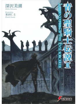 青の聖騎士伝説II LAMENTATION OF THE EVIL SORCERER(電撃文庫)