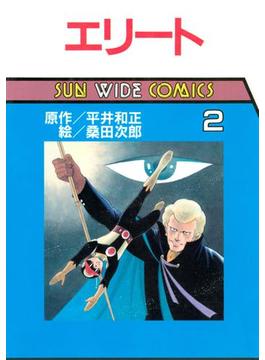 エリート(2)(SUN WIDE COMICS)