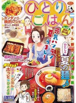 ひとりごはん 爽快♪夏の麺(ぐる漫)