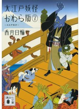 大江戸妖怪かわら版7 大江戸散歩(講談社文庫)