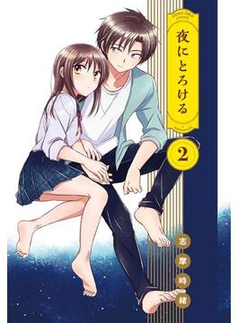 夜にとろける(2)(楽園コミックス)