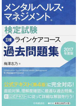 メンタルヘルス・マネジメント検定試験Ⅱ種ラインケアコース過去問題集 2017年度版