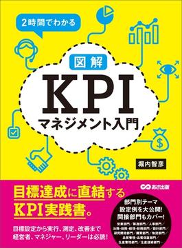 【期間限定価格】2時間でわかる【図解】KPIマネジメント入門 ―――目標達成に直結するKPI実践書。