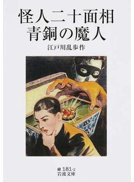 怪人二十面相・青銅の魔人(岩波文庫)