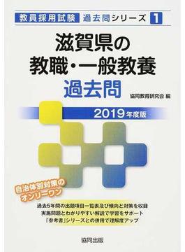 滋賀県の教職・一般教養過去問 2019年度版