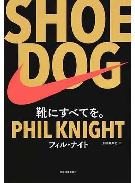 SHOE DOG 靴にすべてを。